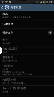 三星 N900(Note3) 刷机包 官方底包|省电流畅|优化内存 亲测稳定版ROM刷机包截图