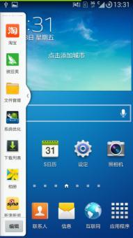 绿化纯净 三星 I959 刷机包 基于官方最新CMI3继续优化 B版可刷刷机包ROM