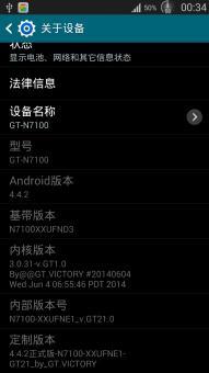 三星 N7100 (Note2) 刷机包 GT21.0|N7100-XXUFNE1|悬浮窗口|超级省ROM刷机包截图