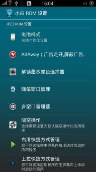 三星 N900(Note3) 刷机包  全局透明+多种风格美化+基带自定义XXUDNE3,你值得拥有ROM刷机包截图