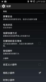 三星 I9505 (Galaxy S4 LTE) 刷机包 精简,顺爽,稳定,省电,不发热版ROM刷机包截图