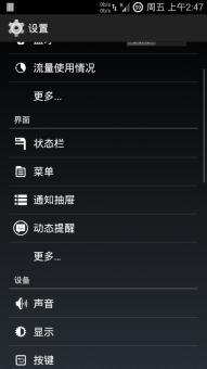 三星I9300 刷机包 Omni4.4.3  状态栏网速 来去电短信归属  稳定ROM刷机包截图