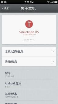 三星 i9300 刷机包 Smartisan OS(锤子rom) v0.9.0.6 alpha 新增ROM刷机包截图