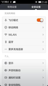三星 I9505 (Galaxy S4 LTE) 刷机包 miui开发版 BUG修复 完美运行ROM刷机包截图