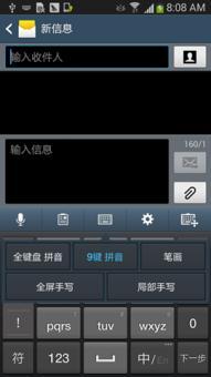 三星 GT-I9300 刷机包 官方港版底包 原汁原味_完整底包ROM刷机包截图