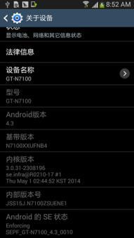 三星 N7100 (Note2) 刷机包 4.3 ZSUENE1 TGY 港版 原版完整底包ROM刷机包截图