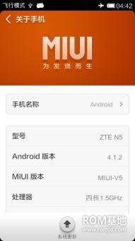 三星Note2 刷机包 基于miui4.6.20完美破解主题,添加蝰蛇音效,性能模式ROM刷机包截图