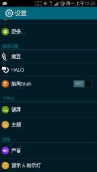 三星N7100 刷机包 Beanstalk 4.4.4001 完美归属和T9拨号 中文版 稳定