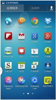 三星 I9505 (Galaxy S4 LTE) 刷机包 信号省电优化 亲测稳定版ROM刷机包截图