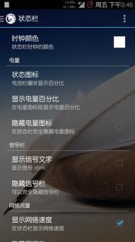 三星N7100 刷机包 AOKP4.4.2 6月6日更新 来去电短信归属 T9拨号 流畅稳定ROM刷机包截图