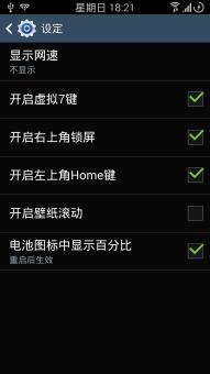 三星 I9508(移动S4) 刷机包 troubleV5移动3G来袭ROM刷机包截图