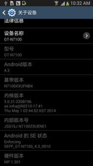 三星 N7100 (Note2) 刷机包 港版GT-N7100 ZSUENE1 4.3 制作_稳定_ROM刷机包截图