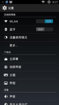 三星 N7100 (Note2)刷机包 CyanogenMod 11 M9 Android4.4 SROM刷机包截图
