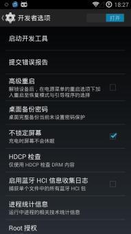 三星 I9505 (Samsung Galaxy S4)rom包 CyanogenMod 11 M8ROM刷机包截图