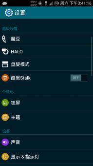 三星N7100 刷机包 Beanstalk 4.4.4007 完美归属和T9拨号 中文版 稳定实用ROM刷机包截图