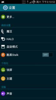 三星I9300 刷机包 Beanstalk 4.4.4007 T9拨号 中文版 完美归属 稳定实用ROM刷机包截图