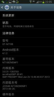 三星 N7108 (移动版Note2) 刷机包 ZMDMC3 4.1.2 精简美化 超级省电