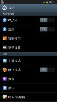 三星 N7108 (移动版Note2) 刷机包 ZMDMC3 4.1.2 精简美化 超级省电ROM刷机包截图