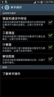 三星N7100 刷机包 基于官方4.4.2 最新XXUFNE1 强悍来袭ROM刷机包截图