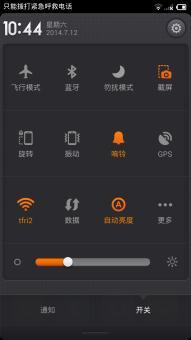 三星 N7100 (Note2) 刷机包 4.4版MIUI V5ROM刷机包截图