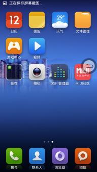 三星 i9300 刷机包 4.4版MIUI V5ROM刷机包截图