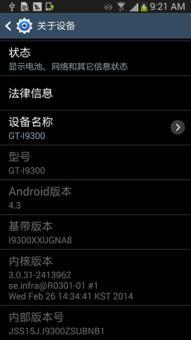 三星 i9300 刷机包 _UPDATE_4.3_TGY港版原汁原味_稳定流畅ROM刷机包截图