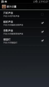 三星 i9300 刷机包 GalaxyMK4.4.4深度美化ROM刷机包截图