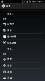 三星N7100刷机包  Omni4.4.4 7月21日 完美T9和归属 网速 稳定 完整中文ROM刷机包截图