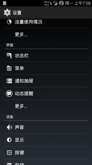 三星I9300刷机包 Omni4.4.4 7月21日更新 完美T9和归属  完整中文 网速 稳定ROM刷机包截图