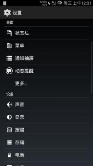 三星 I9505 (Galaxy S4 LTE) 刷机包 Omni4.4.4 7月23日更新 完美TROM刷机包截图