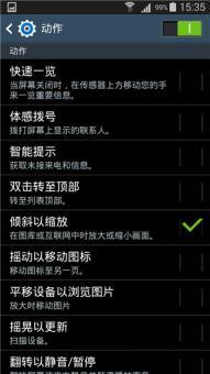 三星 N7100 刷机包 绿色纯净小清新 时间锁屏VS无声拍照ROM刷机包截图