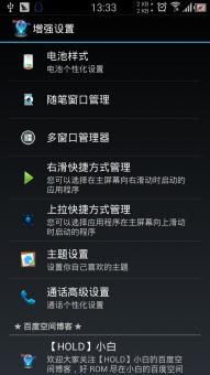三星 N900(Note3) 刷机包【HOLD】小白_V11流畅版ROM刷机包截图