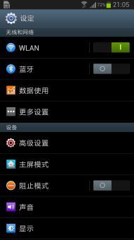 最新版 三星 N7102(联通版Note2) 刷机包 Galaxy Note II 稳定流畅 极速省