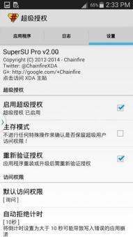 绿化纯净 三星N7100 刷机包 基于官方 4.4.2 (N7100XXUFNE2) 精简优化 纯净ROM刷机包截图