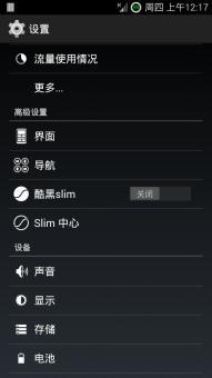 三星I9300 刷机包 稳定版 完美归属和T9 完整汉化 ROM刷机包下载