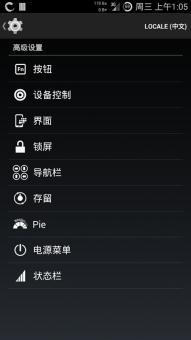 三星 I9505 (Galaxy S4 LTE) 固件包 Carbon4.4.4 7月30日更新 稳ROM刷机包截图