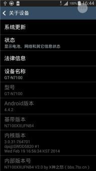 三星N7100 刷机包 4.4.2 Note3悬浮指令,S5顶级UI体验ROM刷机包截图