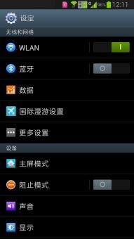 三星 SCH-N719 刷机包 [LittleApple]官方底包|全局优化|极致省电|信号稳定ROM刷机包截图