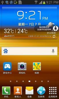 三星 Galaxy S II (i9100) 刷机包 港版ZSMSA Android4.1.2 流畅