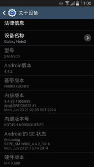 三星 N900(Note3) 刷机包 XXUENF3_4.4.2官方原滋味稳定、流畅ROM刷机包截图