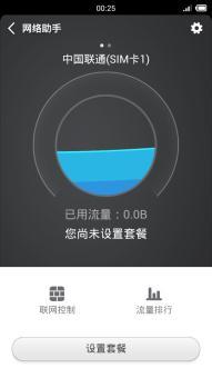 Huawei G730 Unicom version Brush Pack MIUI-V5 Shu Shu Shu core depth of power optimization init.d script adding more landscaping effects Shu Shu Sony imaging engine optimization script several cracked MIUI theme Shu Shu perfectly smooth Screenshot