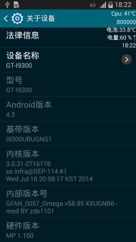 三星 i9300 刷机包 官方4.3  稳定版/大内存/S5风格--Android梦工厂ROM刷机包截图