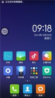 三星 i9300 刷机包 MIUI 6安卓4.4.4震撼体验 完美流畅省电优化版ROM刷机包下载