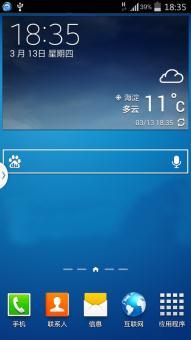 三星 Galaxy S4(I9507V) 刷机包 基于官方ZNUANG5 省电/流畅/稳定版