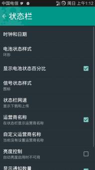 三星 I9505 刷机包 高通版S4 N5X 安卓4.4.4 中文化  完美归属和T9ROM刷机包截图