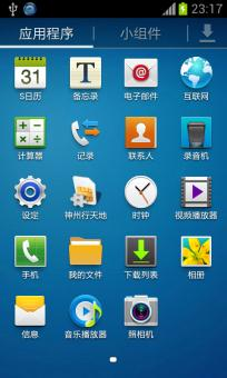 三星 Galaxy S4(I9508) 刷机包 亲测|精简|优化|稳定流畅 可长期使用ROM刷机包截图