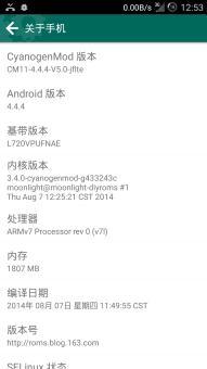 三星 I9505 (Galaxy S4 LTE) 刷机包 高通版S4 CM11 V5.0 ROM刷机包截图