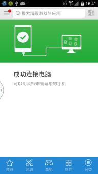 三星i9300 刷机包 S5官方特性 |精简大量APP|稳定极致顺滑|大运存ROM刷机包截图