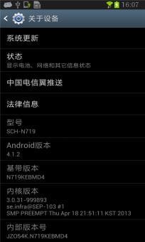 三星 Galaxy+(N719) 刷机包+多彩下拉菜单+官方精简优化ROM刷机包截图