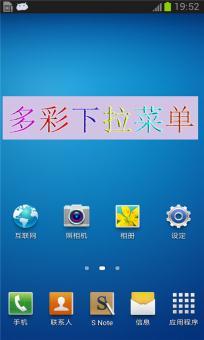 三星 Galaxy Note II(N7102) 刷机包+多彩下拉菜单+联通版精简优化+省电+刷机大ROM刷机包下载